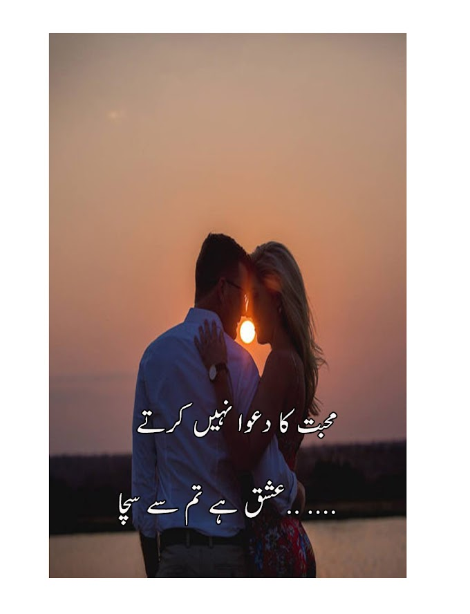Top 10 New Urdu Peotry For Lovers 2020