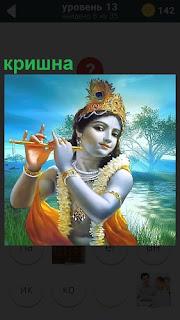 Аватар самой известной формы бога в индуизме Кришна