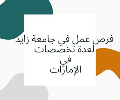 فرص عمل في جامعة زايد لعدة تخصصات في الإمارات