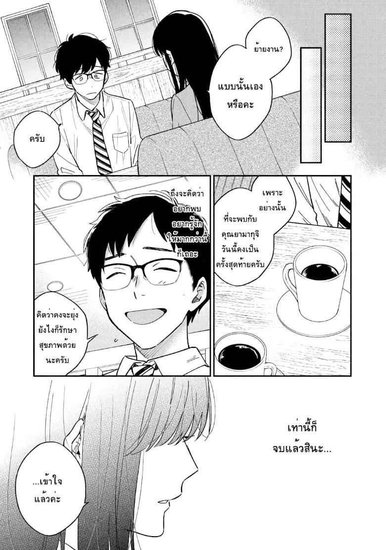 Yaiteru Futari - หน้า 20