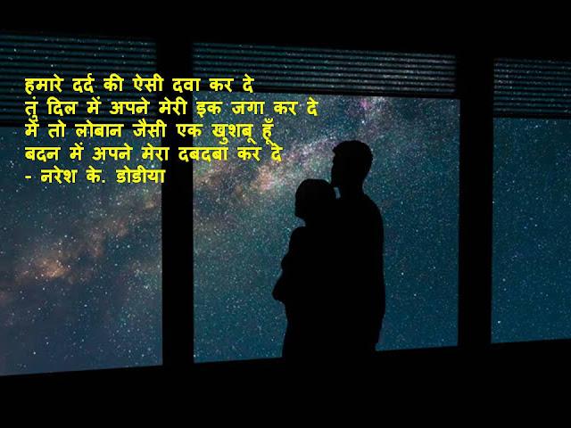 हमारे दर्द की ऐसी दवा कर दे Hindi Muktak By Naresh K. Dodia