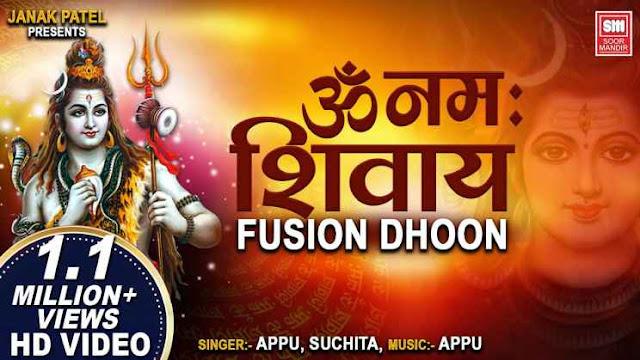 Har Har Bhole Namah Shivay Lyrics