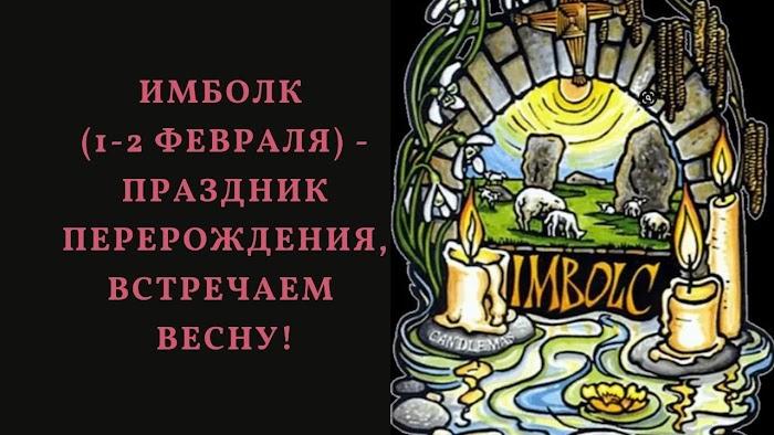Имболк (1-2 февраля) - праздник перерождения, встречаем весну!