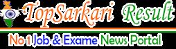 Sarkari Result : सरकारी रिजल्ट (21 August 2021) Top New Sarkari Result