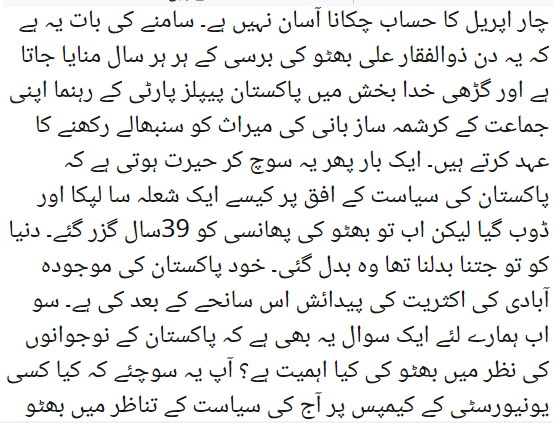 essay on zia ul haq in urdu