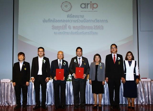 ARIP และ ม.ศรีนครินทรวิโรฒ ร่วมมือทางวิชาการ วิจัยสมรรถนะที่จำเป็นต่อการทำงานในอนาคต เพื่อพัฒนาองค์กรไทย
