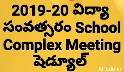 Primary and Subject School Complex Meetings cum Trainings - Guidelines, Grants, Schedule Rc.No. 76