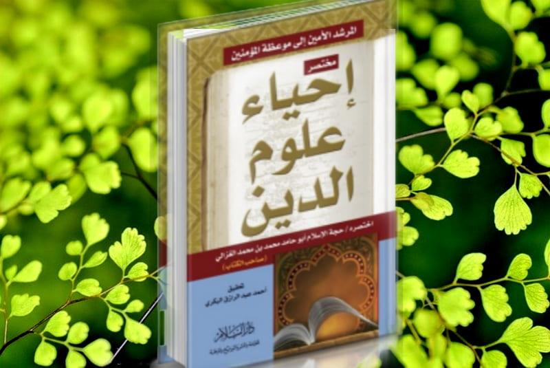 Kenapa Sebagian Orang Alergi Dengan Kitab Ihya Ulumiddin?