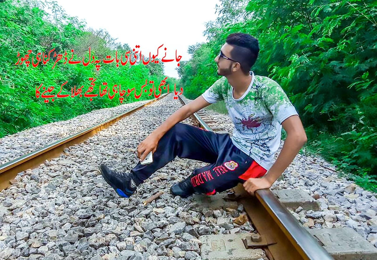 Sad Poetry Urdu - Life Shayari, Miss You Shayari,