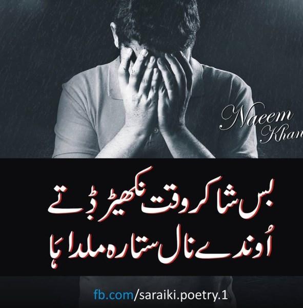 saraiki poetry dard