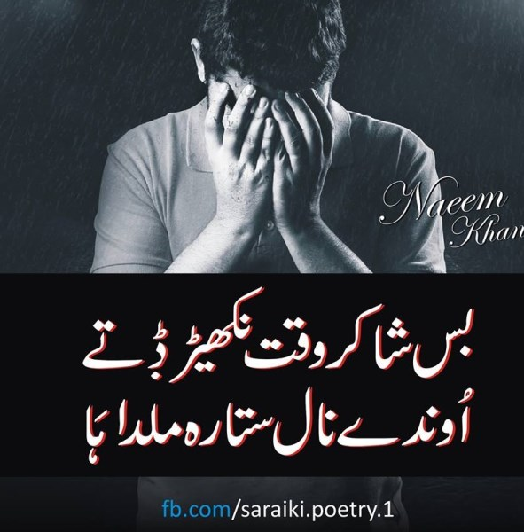 Saraiki Poetry Books Pdf