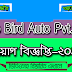 Blue Bird Auto Pvt ltd job circular 2019 । newbdjobs.com