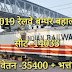 Big news on New Year, arrived railways of 14 thousand positions vacancy, application on January 2 2019