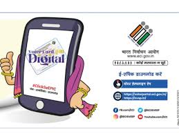 e-EPIC,EPIC,Election Commission Voter ID card, Digital voter cards, Voter ID Card, Voters Registration,latest news,news,voter id card,hindi news