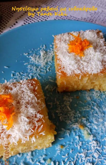 Νηστήσιμο ραβανί με ινδοκάρυδο και πορτοκάλι χωρίς μίξερ