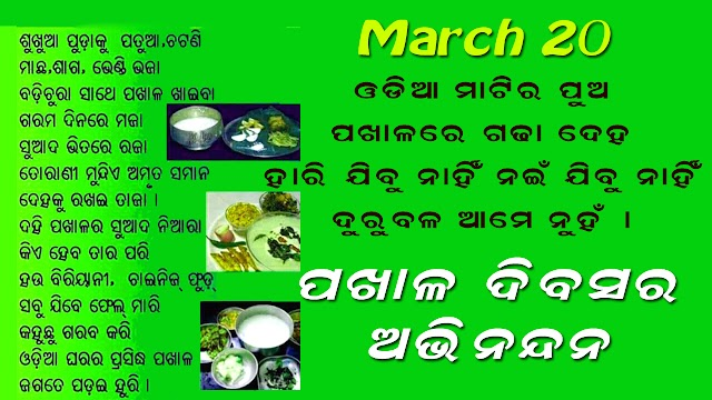 Happy Pakhala Divas 2022 Date,Photo, History, HD Image Quotes in Odia