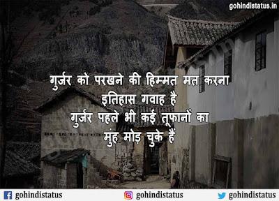 New Gujjar Status, Gujjar Status In Hindi 2018