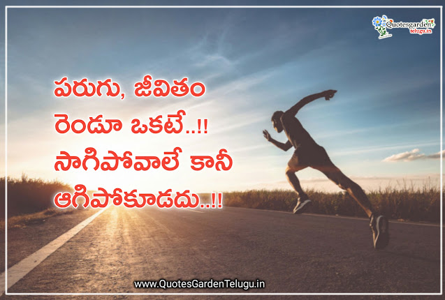 Telugu-quotes-good-morning-inspirational-life-quotes