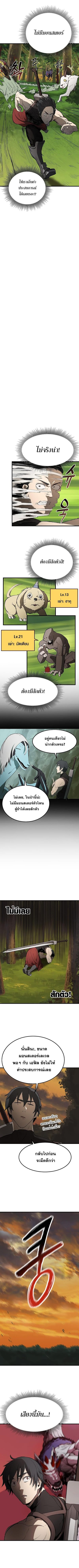 Survival of Blade King - หน้า 9