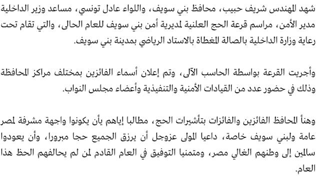 اخر اخبار نتيجة قرعة الحج بمحافظة السويس وبنى سويف 2017