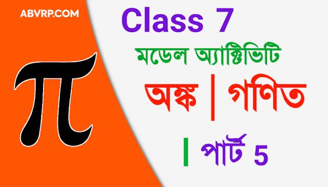 Model Activity task Class 7 Mathematics part 5 | মডেল অ্যাক্টিভিটি টাস্ক গণিত পার্ট 5 সপ্তম শ্রেণী  |  ক্লাস সেভেন অংক মডেল অ্যাক্টিভিটি পার্ট 5