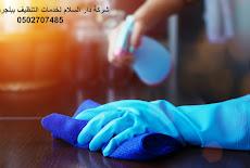 افضل شركة تنظيف ببلجرشى 0502707485 تنظيف بالبخار تنظيف جاف بأحدث التقنيات ببلجرشى