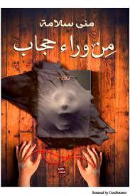 تحميل روايه من وراء حجاب ل مني سلامه pdf