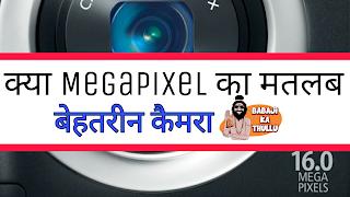 Megapixel Means Better Camera Janiye Sach Kya hai