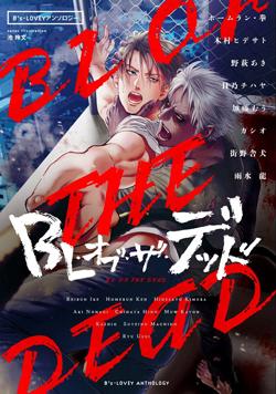 BL of the Dead Manga