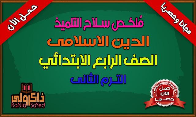 مذكرة دين اسلامي للصف الرابع الابتدائي الترم الثاني من سلاح التلميذ (حصريا)