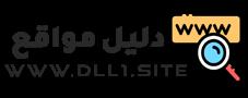 دليل مواقع DLL1