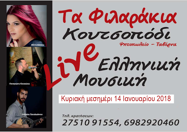 Αυτή την Κυριακή τρώμε στα Φιλαράκια στο Κουτσοπόδι με Live μουσική