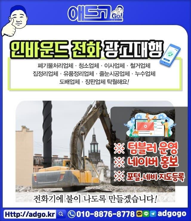 서울서대문해충퇴치