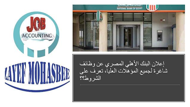 إعلان البنك الأهلي المصري عن وظائف شاغرة لجميع المؤهلات العليا، تعرف على الشروط؟؟