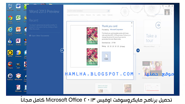 تحميل برنامج مايكروسوفت اوفيس 2013 Microsoft Office كامل مجاناً - موقع حملها