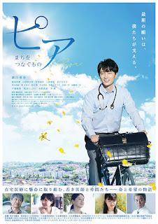 Download The Peers (Japan Movie)
