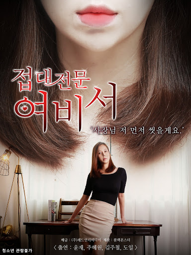 Hospitality Expert Full Korea 18+ Adult Movie Online Free