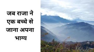 राजा और भाग्य rajaa  aur bhagya