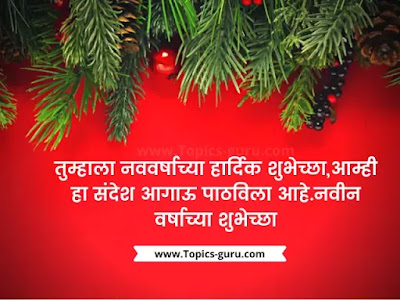 New Year Wishes In Marathi || New Year Wishes Status Message Quotes In Marathi