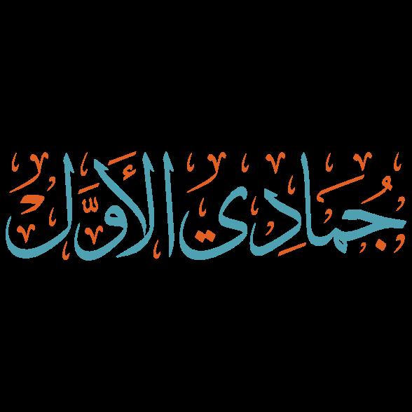 jamadi alawl arabic calligraphy islamic illustration vector color download free svg eps