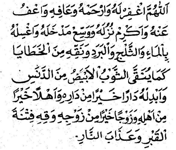 teks Arab Allahummaghfirlahu warhamhu