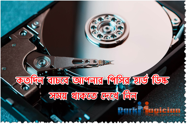 Find out the expiration date of your PC hard disk