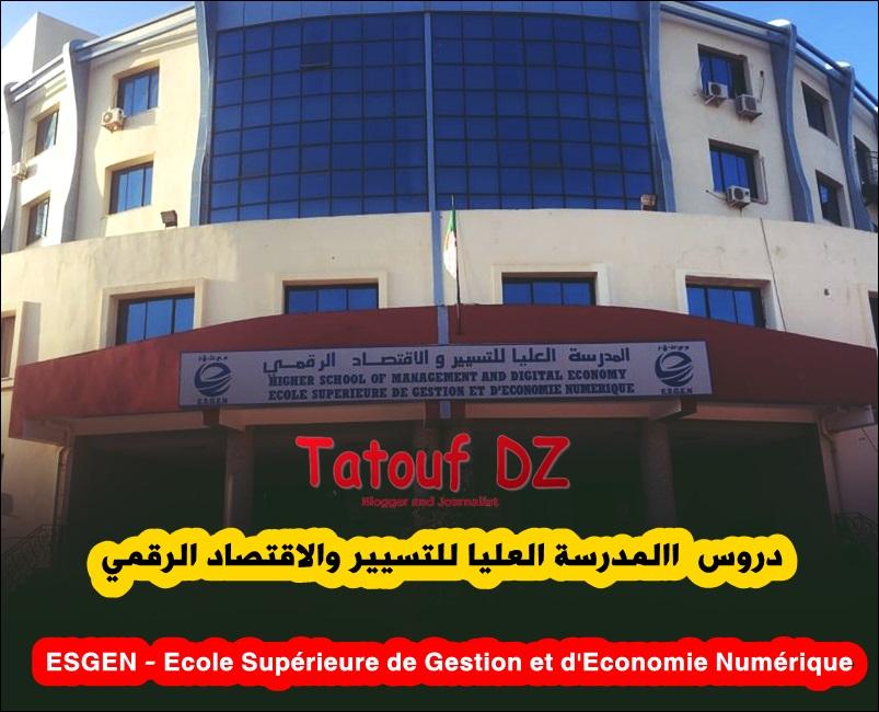 جميع دروس التخصص بالجزائر  ESGEN Koléa