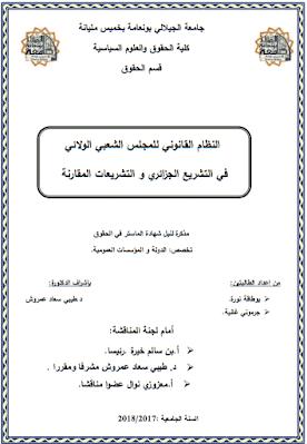 مذكرة ماستر: النظام القانوني للمجلس الشعبي الولائي في التشريع الجزائري والتشريعات المقارنة PDF
