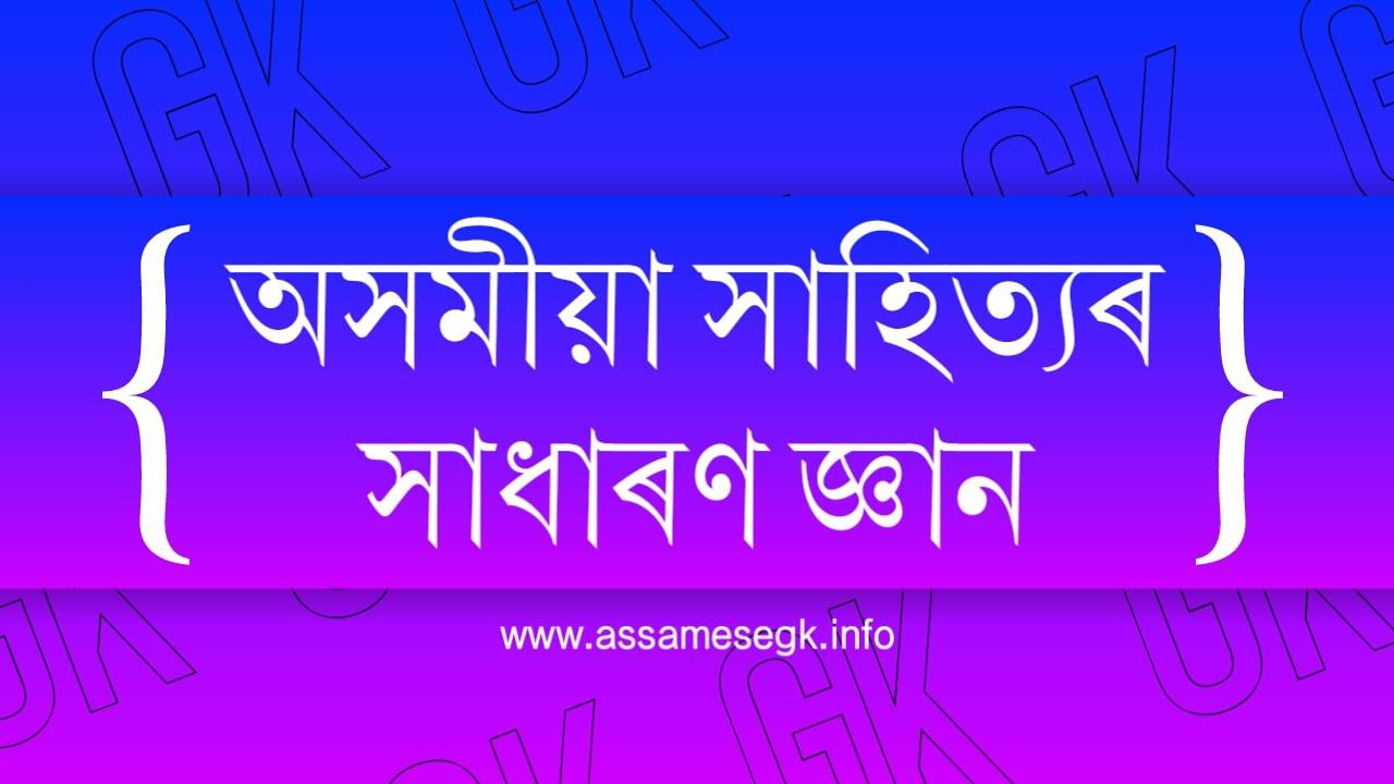 Assamese Language and Literature Quiz