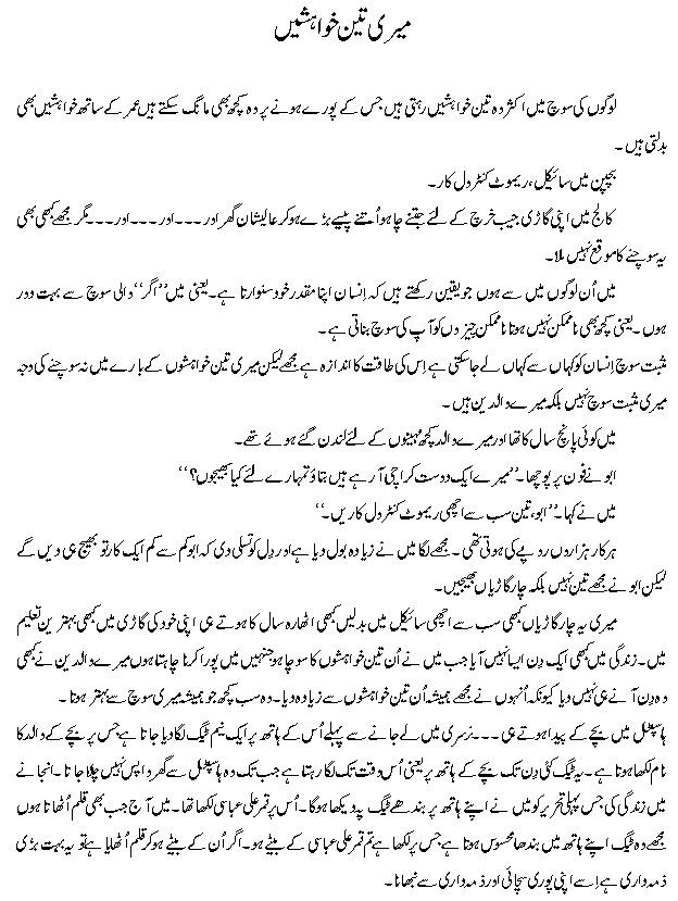 Short Stories by Wajahat Ali Abbasi PDF Free Book