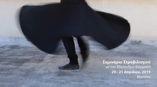 Παράσταση και εργαστήρι Στροβιλισμού σήμερα στο Ναύπλιο