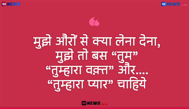 Cute Love Status Quotes & Shayari