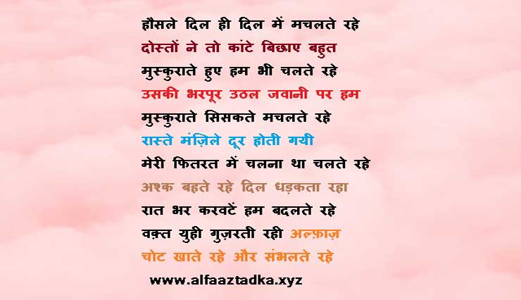 Mohabbat ghazalshayari