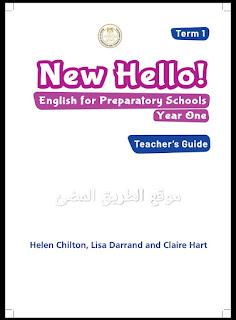 دليل معلم اللغه الانجليزيه للصف الاول الاعدادي المنهج الجديد 2020